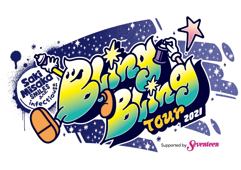 "「Saki Misaka ""Bling Bling"" Tour 2021 〜Smiles are infectious!!〜 Supported by Seventeen」開催決定!"