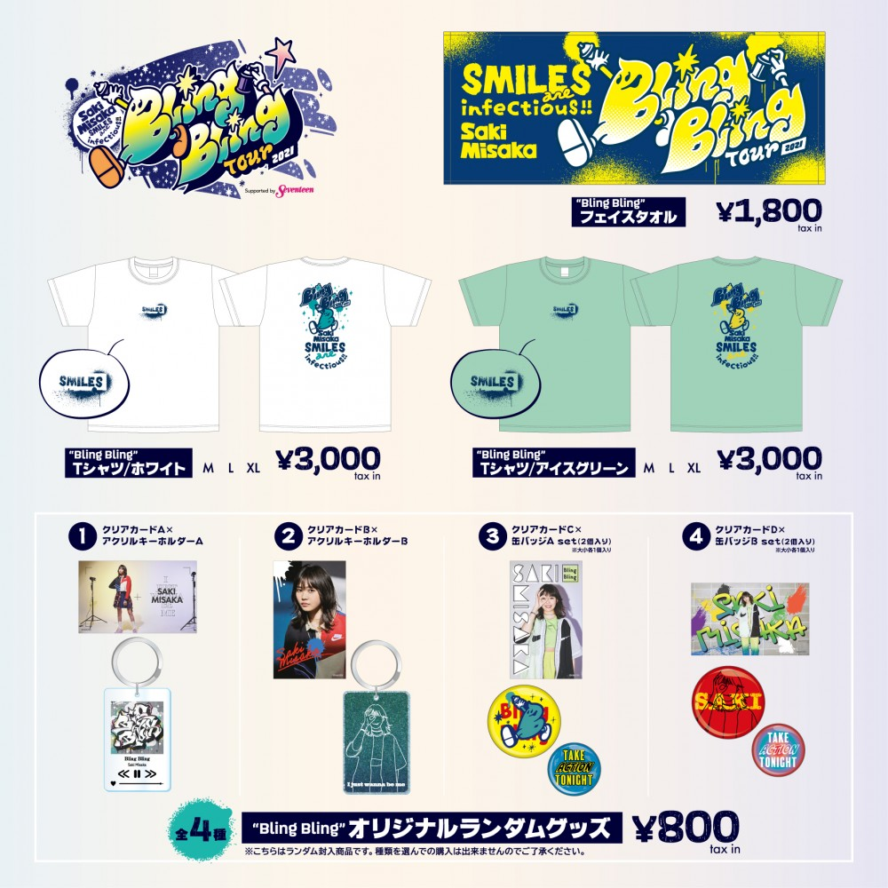 "「Saki Misaka ""Bling Bling"" Tour 2021 〜Smiles are infectious!!〜 Supported by Seventeen」グッズの販売が決定いたしました!!"